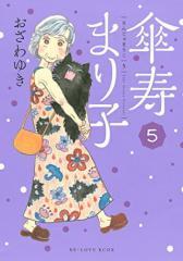 【在庫あり/即出荷可】【新品】傘寿まり子 (1-5巻 最新刊) 全巻セット