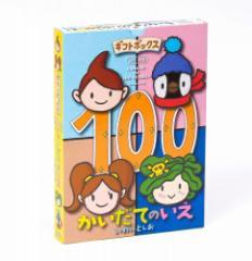 【在庫あり/即出荷可】【新品】【児童書】ギフトボックス100かいだてのいえ(全4冊) 全巻セット