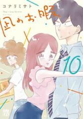 【在庫あり/即出荷可】【新品】凪のお暇 (1-4巻 最新刊) 全巻セット