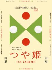 【送込】「特A」受賞 28年産山形県産つや姫(特別栽培米) 白米2kgx1袋
