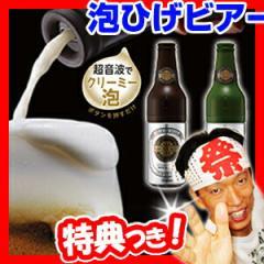 泡ひげビアー DBS-17  クリーミーな泡が長持ち 缶ビールでも泡立つ 泡ヒゲBeer 缶ビールの泡メーカー 缶ビール泡付け器 ビール泡立て器