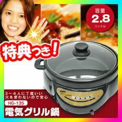 電気グリル鍋 (電気鍋) ガラス蓋つき 3〜4人用電気鍋 電気調理鍋 寄せ鍋 すき焼き鍋 電気ホットプレート