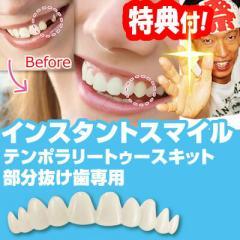 インスタントスマイル テンポラリートゥースキット 部分抜け歯専用 部分付け歯 疑似入れ歯 ワンタッチ付け歯 審美歯 義歯 つけ歯 仮歯 審