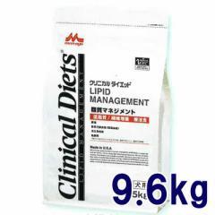 クリニカルダイエット 脂質マネジメント 9.6kg