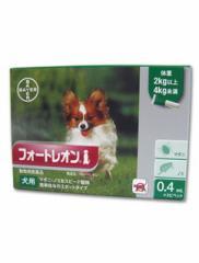 【動物用医薬品】フォートレオン犬用 (体重2kg以上4kg未満) 0.4ml×3本入
