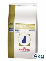 ロイヤルカナン猫用 消化器サポート(可溶性繊維) 4kg 療法食