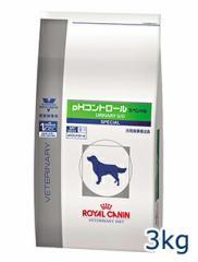 ロイヤルカナン犬用 pHコントロールスペシャル 3kg 療法食