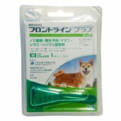 【動物用医薬品】フロントラインプラス 犬用 M (10〜20kg) 1本入 1ピペット