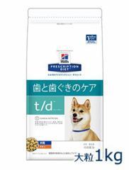 ヒルズ犬用 【t/d】大粒 1kg 療法食