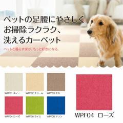 【送料無料】東リ ウィズペットフロア WPF04 ローズ 10枚