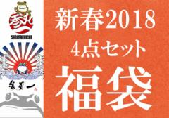 【予約販売】参丸一 4点セット 和柄 福袋/S2018/送料無料