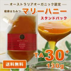 マリーハニー TA 30+ 130g スタンドパック マヌカハニーと同様の健康活性力 分析証明書付 オーガニック認定 はちみつ 蜂蜜 非加熱