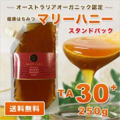マリーハニー TA 30+ 250g スタンドパック マヌカハニーと同様の健康活性力 分析証明書付 オーガニック認定 はちみつ 蜂蜜 非加熱