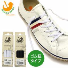 【即納】SPINGLE MOVE スピングルムーブ シューレース(ゴム紐タイプ) スピングルムーヴ Shoelace 靴ひも(SPL506)