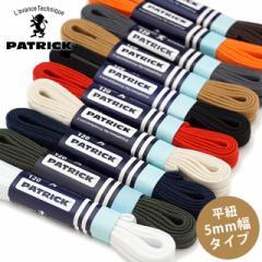 【即納】PATRICK SHOE LACES パトリック シューレース(平紐5mm幅タイプ)(SL002)