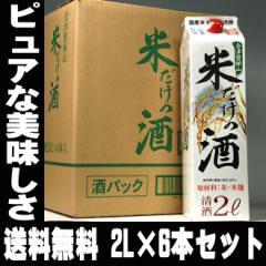 ギフト 白河銘醸 会津磐梯山 米だけの酒 2Lパック×6本 送料無料