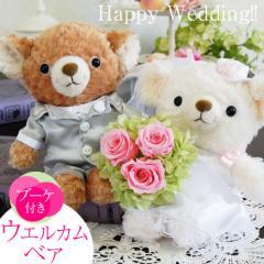 電報 結婚式 ぬいぐるみ 結婚祝い プレゼント ペア ウェルカムベア 結婚式 かわいい お祝い テディベア ミニブーケ付ウェルカムドール