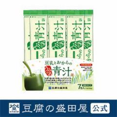 【豆腐の盛田屋 公式】【初回限定】豆乳とおからのうみゃあ青汁 お試しセット