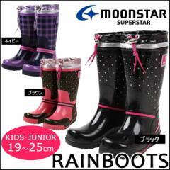 ◆ムーンスター moonstar 女の子 ロングラバーブーツ 長靴 レインブーツ レインシューズ  19cm/20cm/21cm/22cm/23cm/24cm/25cm