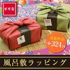 【風呂敷ラッピングオプション300円】※オプションのみでは注文いただけません。桐箱のついた箸、カップなどと同梱にてご注文ください。