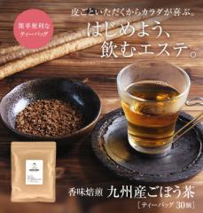 TVで話題★九州産ごぼう茶 30個【人気商品】