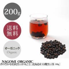 北海道産 オーガニック・黒豆茶 200g【人気商品】