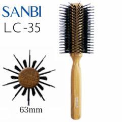 SANBI サンビー工業 ロールブラシ LC-35