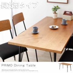 PRIMO プリモ ダイニングテーブル (机,長方形,食卓,カフェ,ウォルナット,おしゃれ,安い,おすすめ,シンプル,幅135cm)