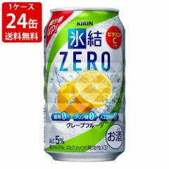 送料無料 キリン 氷結ZERO グレープフルーツ 350ml 1ケース 24本 (北海道・沖縄・一部離島+790円)