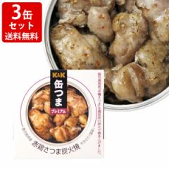 送料無料 KK 缶つまプレミアム 鹿児島赤鶏さつま炭火焼 3缶セット (北海道・沖縄・一部離島+790円)
