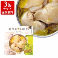 送料無料 KK 缶つまレストラン マテ茶鶏オリーブオイル漬 3缶セット (北海道・沖縄・一部離島+790円)