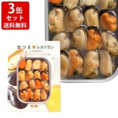 送料無料 KK 缶つまレストラン ムール貝の白ワイン蒸風 3缶セット (北海道・沖縄・一部離島+790円)