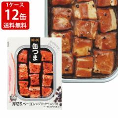 送料無料 KK 缶つまレストラン 厚切りベーコン プレーン (1ケース/12缶セット) (北海道・沖縄・一部離島+790円)