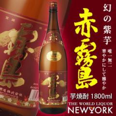 2017秋 秋物 新酒 赤霧島 芋焼酎 25度 1800ml