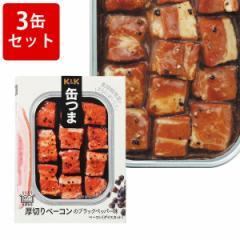 KK 缶つまレストラン 厚切りベーコン プレーン 3缶セット