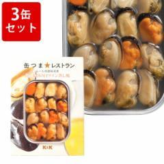 KK 缶つまレストラン ムール貝の白ワイン蒸風 3缶セット