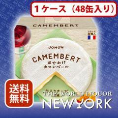 ブレスブルー 常温おでかけカマンベール 125g 1ケース 48缶入り 送料無料(北海道沖縄一部離島+790円)