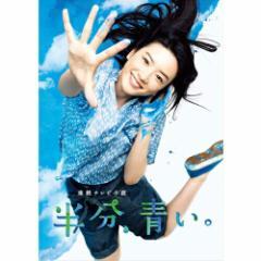 連続テレビ小説 半分、青い。 完全版 ブルーレイBOX1 全3枚 BD NHKDVD 公式