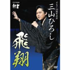 デビュー10周年記念 三山ひろし 飛翔 先着1500名様にオリジナルブロマイドをプレゼント! DVD NHKDVD 公式