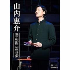 山内恵介 東京・明治座 初座長公演 DVD+ブルーレイ NHKDVD 公式