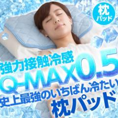 『強力接触冷感 Q-MAX0.5 〜史上最強のいちばん冷たいクール枕パッド〜』35×50cm │ ひんやり寝具 枕カバー まくらカバー まくらパッド