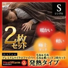 毛布 2枚セット mofua モフアプレミアムマイクロファイバー毛布 敷パッドHeatWarm発熱+2℃タイプ(シングルサイズ)