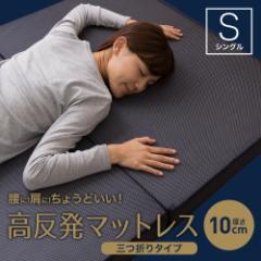 【送料無料】体圧分散 高反発マットレス10cm (三つ折りタイプ) シングル