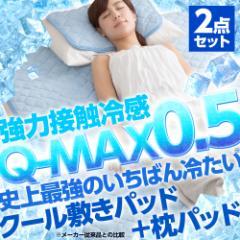 【cool_point】強力接触冷感 Q-MAX0.5 〜史上最強のいちばん冷たい敷きパッド〜 シングルサイズ + 枕パッド 2点セット│ お得なセット