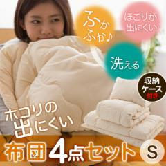 布団セット ほこりの出にくい寝具セット 4点セット シングル サイズ (掛布団・敷布団・枕・収納袋の4点セット)