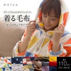 mofua モフアプレミアムマイクロファイバー着る毛布 フード付 (ルームウェア)
