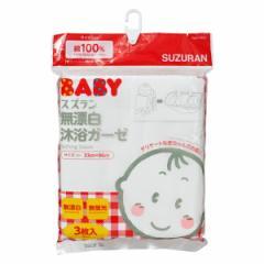 3枚組スズラン無漂白沐浴ガーゼ[新生児][西松屋]