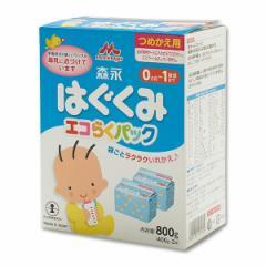 森永)はぐくみ エコらくパック詰替え用【粉ミルク】[西松屋]