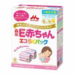 森永)E赤ちゃん エコらくパック つめかえ用【粉ミルク】[西松屋]