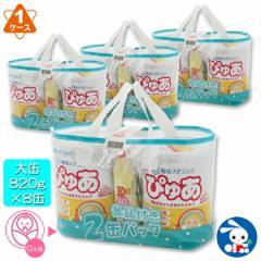 雪印メグミルク)ぴゅあ820g×8缶(1ケース)【粉ミルク】[送料無料][送料無料][西松屋]